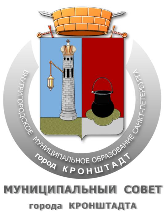 Муниципальный Совет города Кронштадта